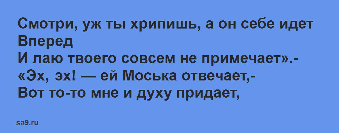 'Слон и Моська' басня Крылова