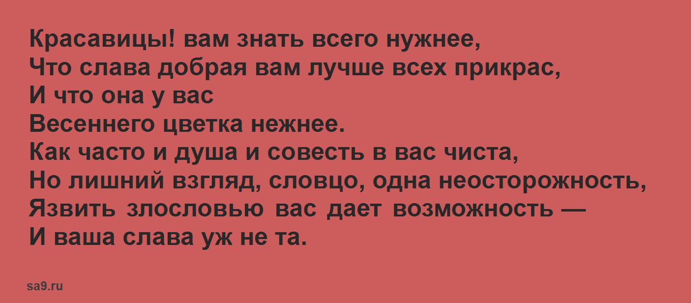 Басня Крылова 'Ягненок'