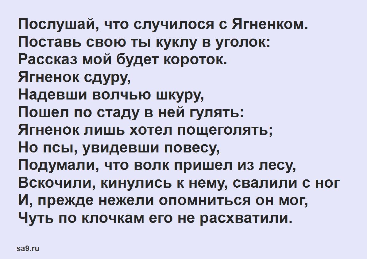 Басня Крылова 'Ягненок', читать