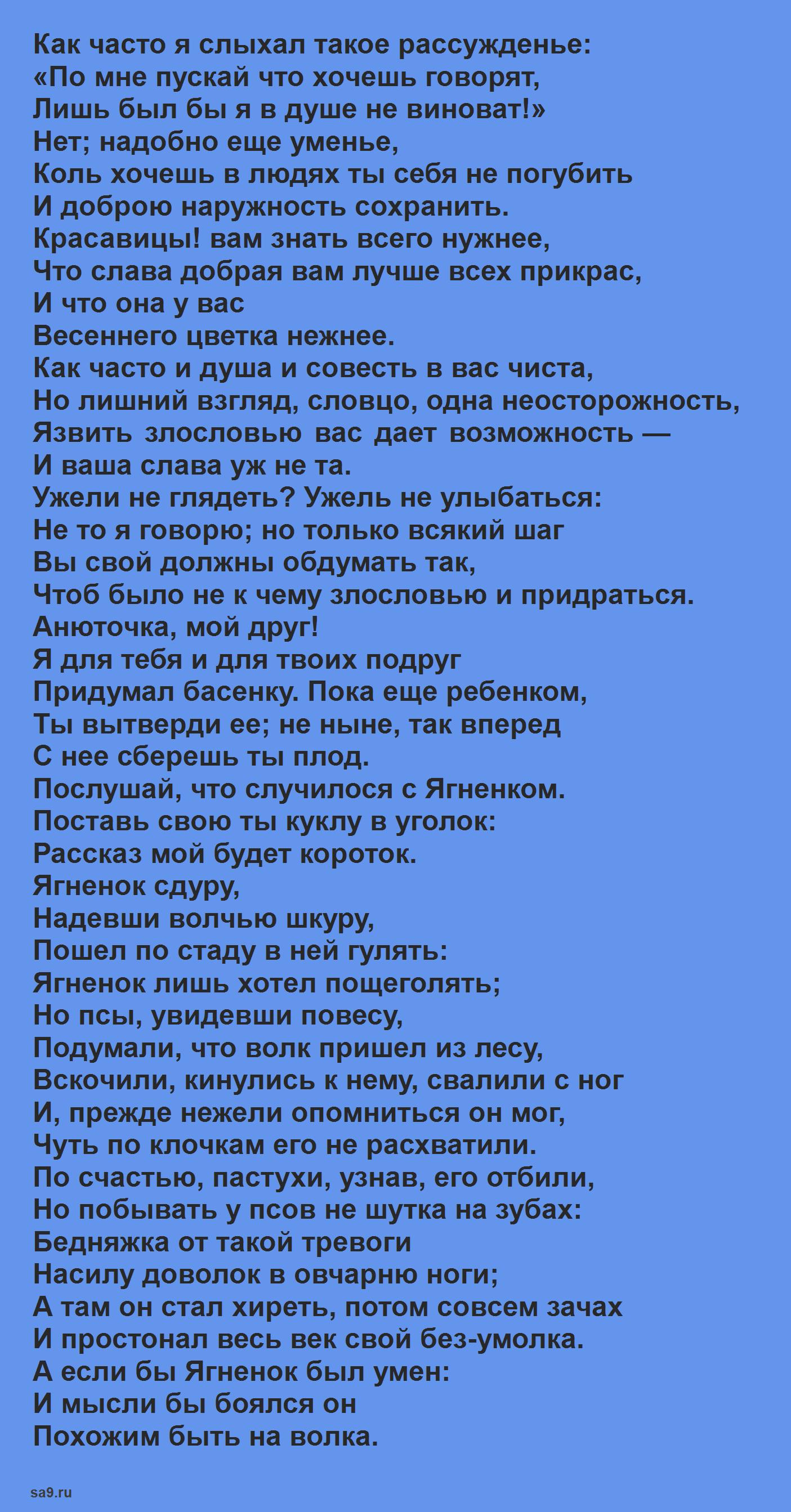 Басня Крылова 'Ягненок', текст басни читать полностью