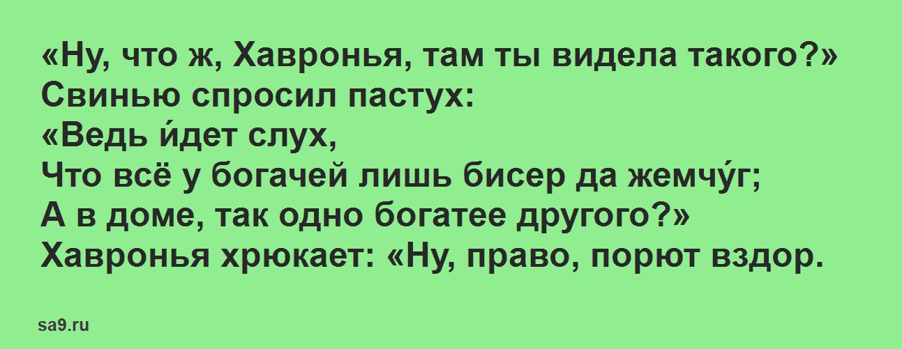 Басня Крылова 'Свинья'