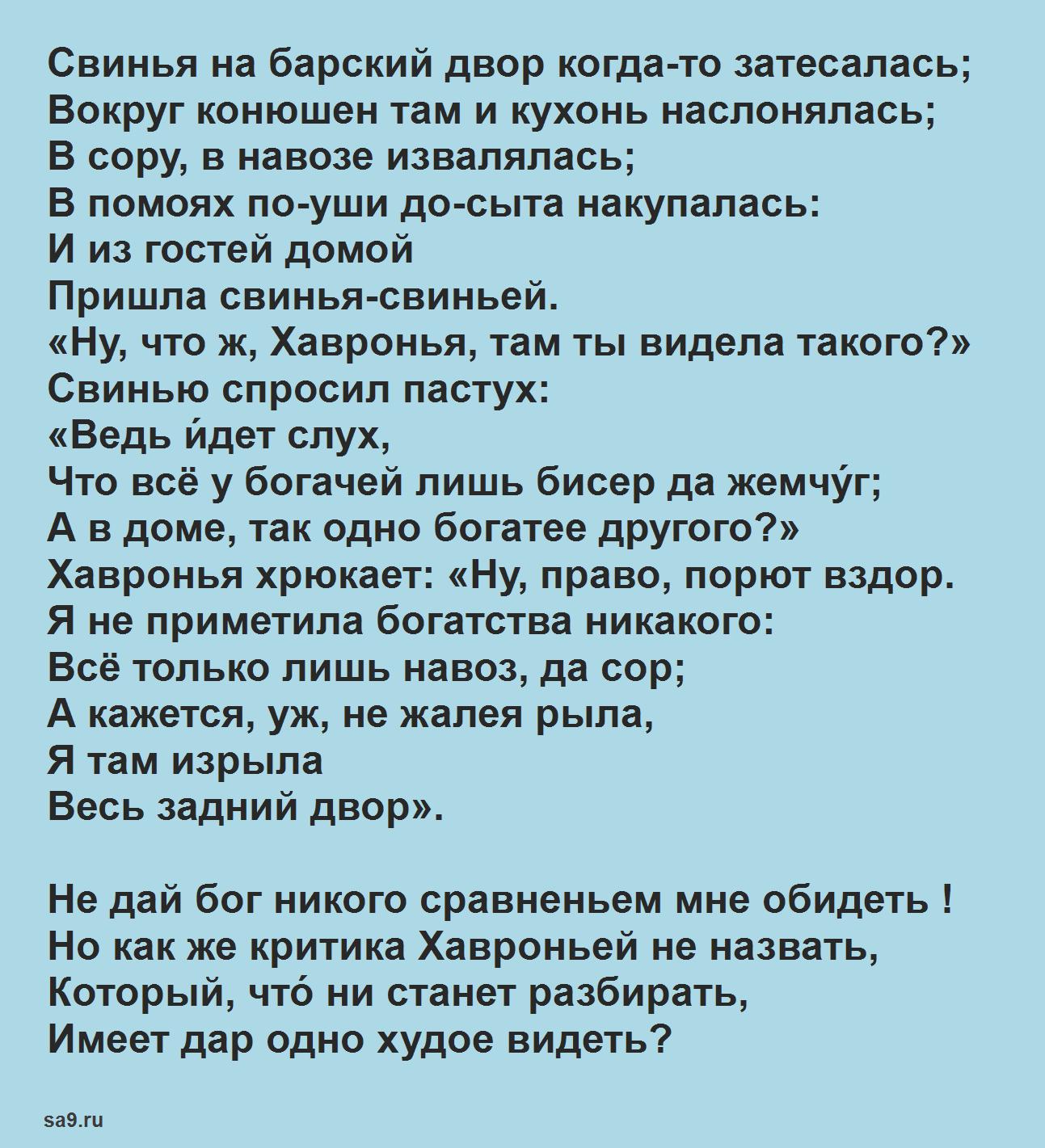 Басня Крылова 'Свинья', текст басни читать полностью