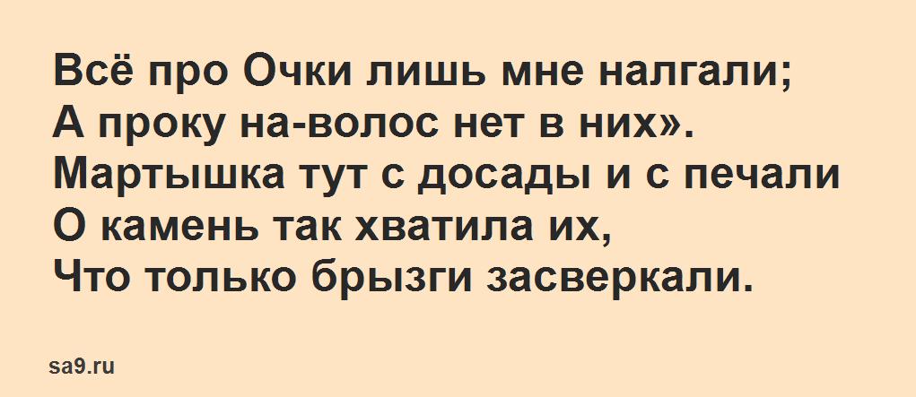 Басня 'Мартышка и очки', Крылов