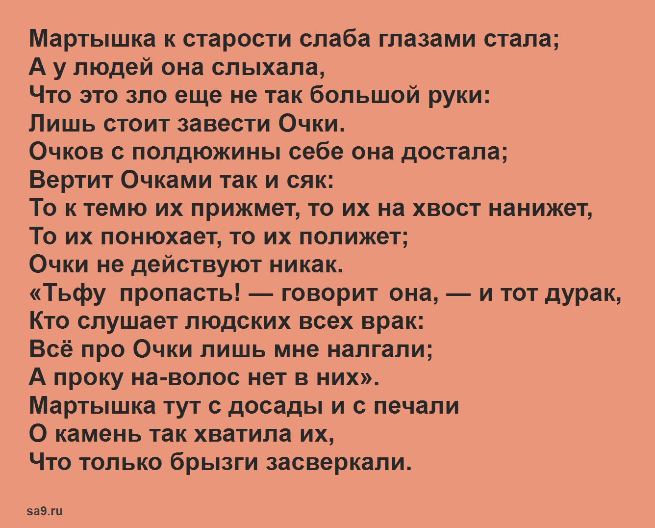 Басня Крылова 'Мартышка и очки', текст басни читать полностью