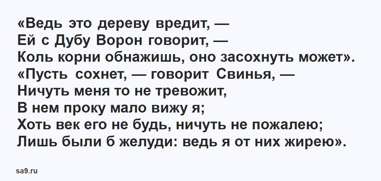 Басня Крылова 'Свинья под дубом'