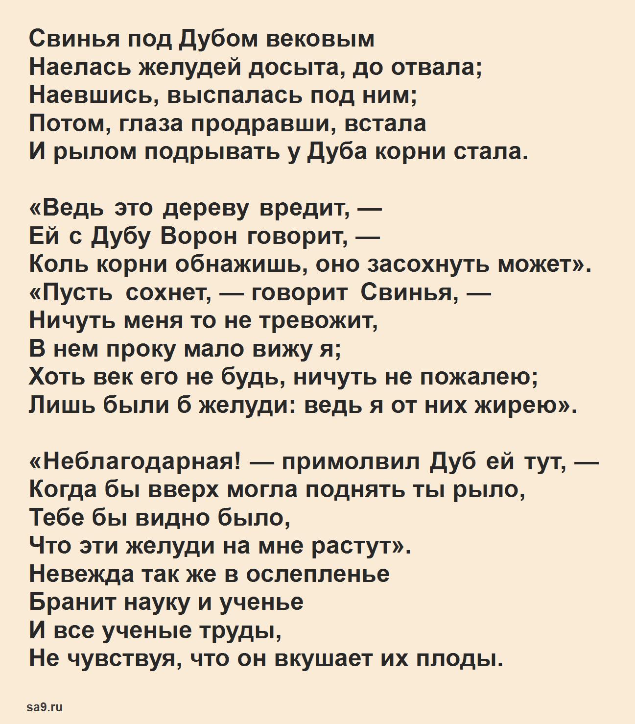 Басня Крылова 'Свинья под дубом', текст басни читать полностью