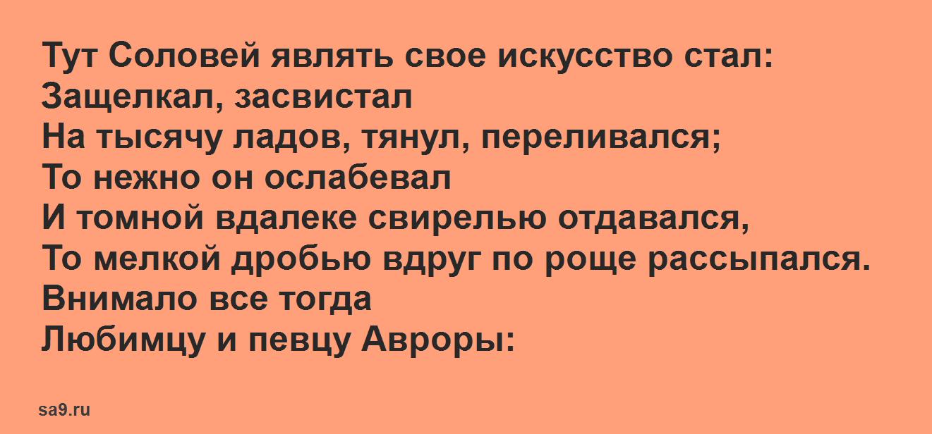 Басня Крылова 'Осел и Соловей'