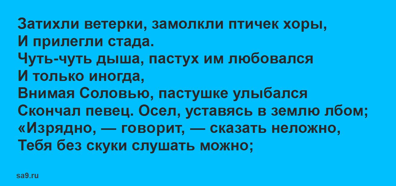 'Осел и Соловей' басня Крылова