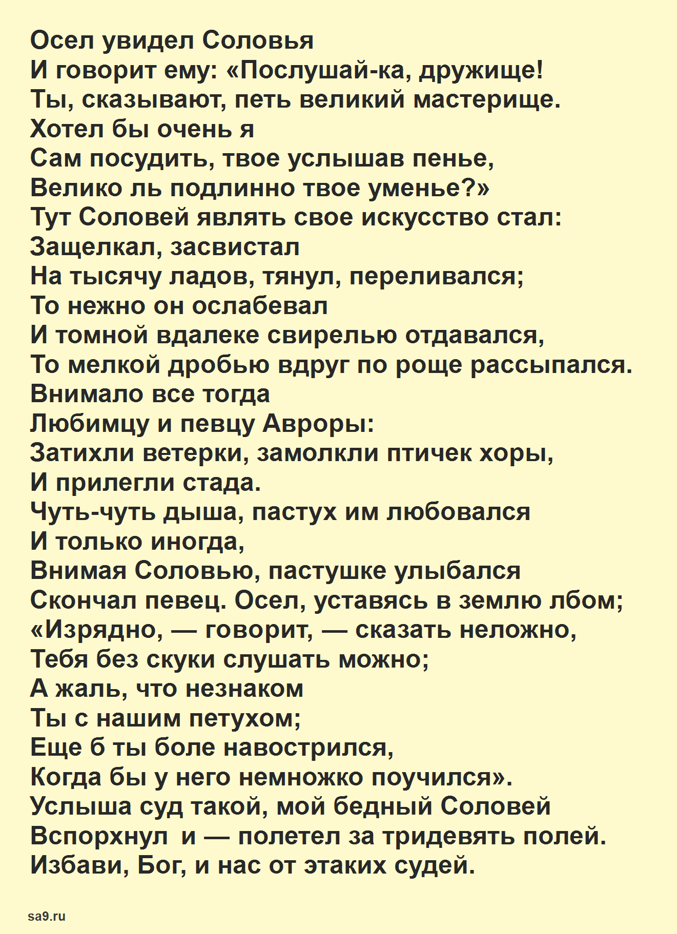 Басня Крылова 'Осел и Соловей', текст басни читать полностью