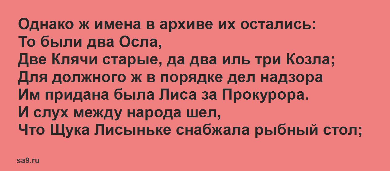 Басня Крылова 'Щука и Кот'