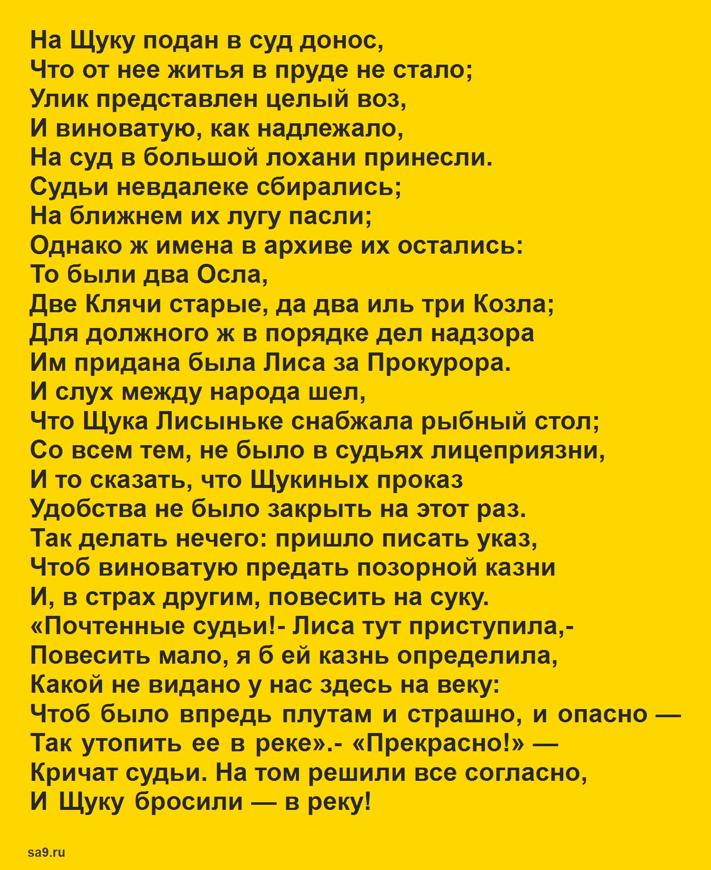 Басня Крылова 'Щука и Кот', текст басни читать полностью