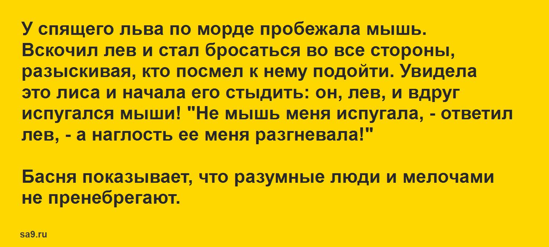 Басня Эзопа 'Лев испуганный мышью', текст басни читать полностью
