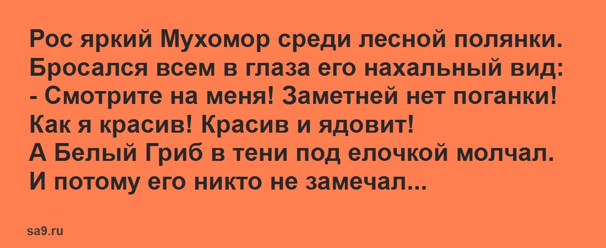 Басня Михалкова 'Грибы', текст басни читать полностью