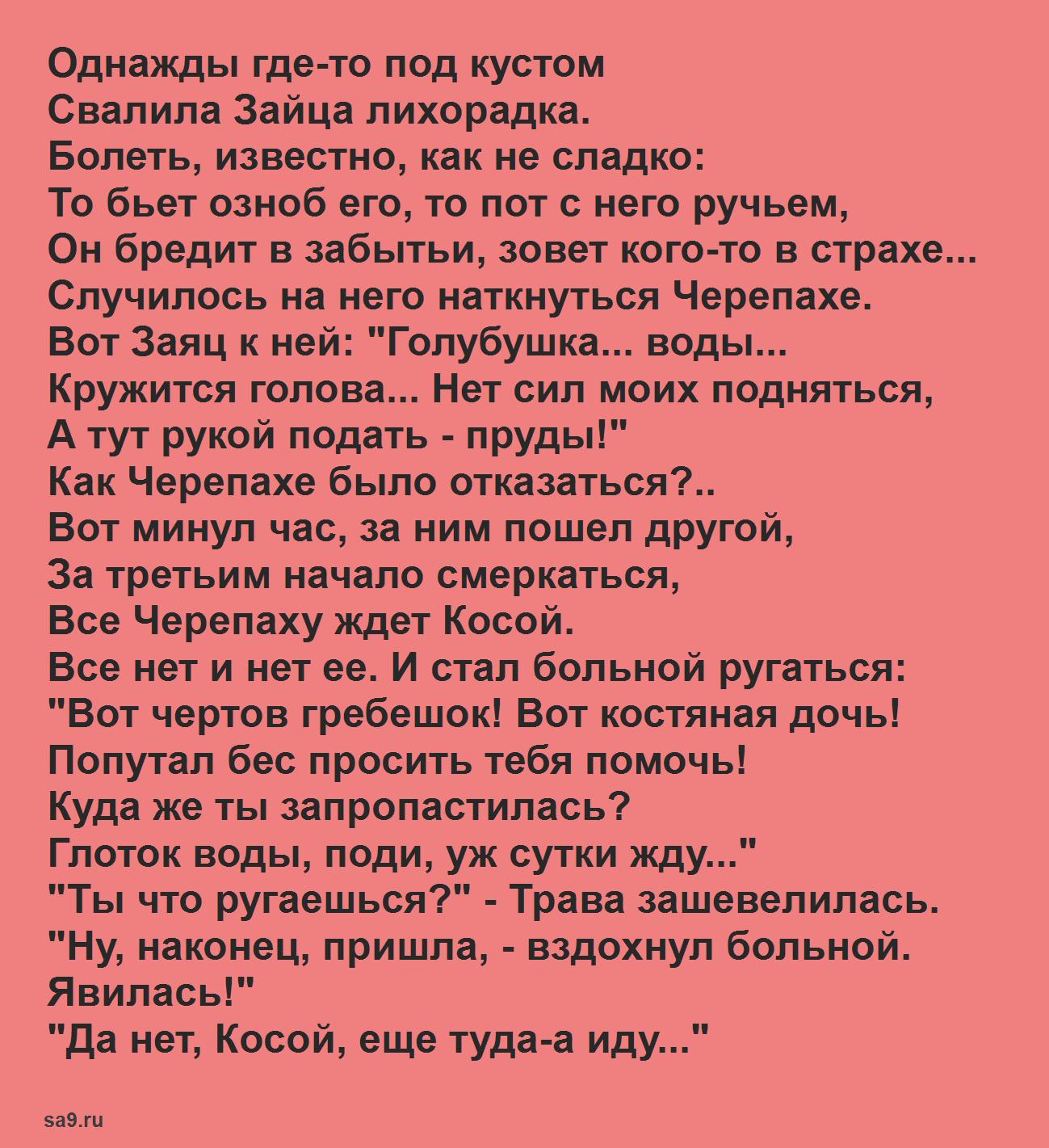 Басня Михалкова 'Заяц и Черепаха', текст басни читать полностью