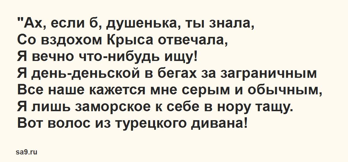 Басня Михалкова 'Две подруги'
