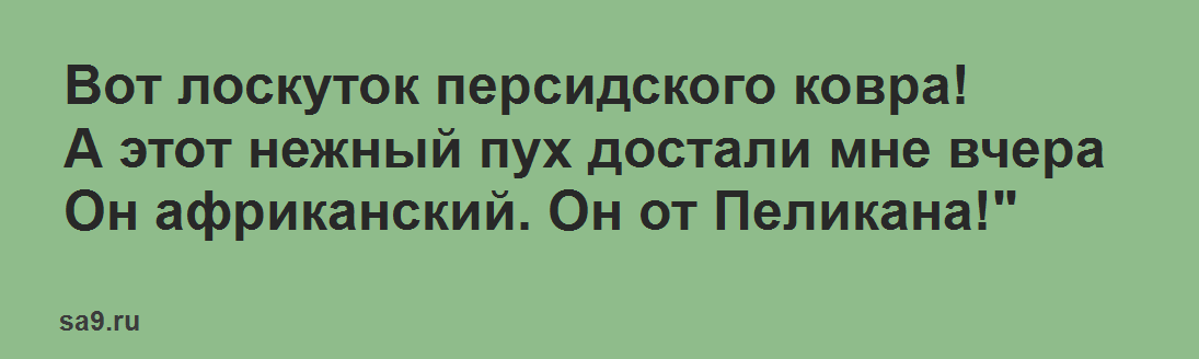 Басня Михалкова 'Две подруги', читать для детей