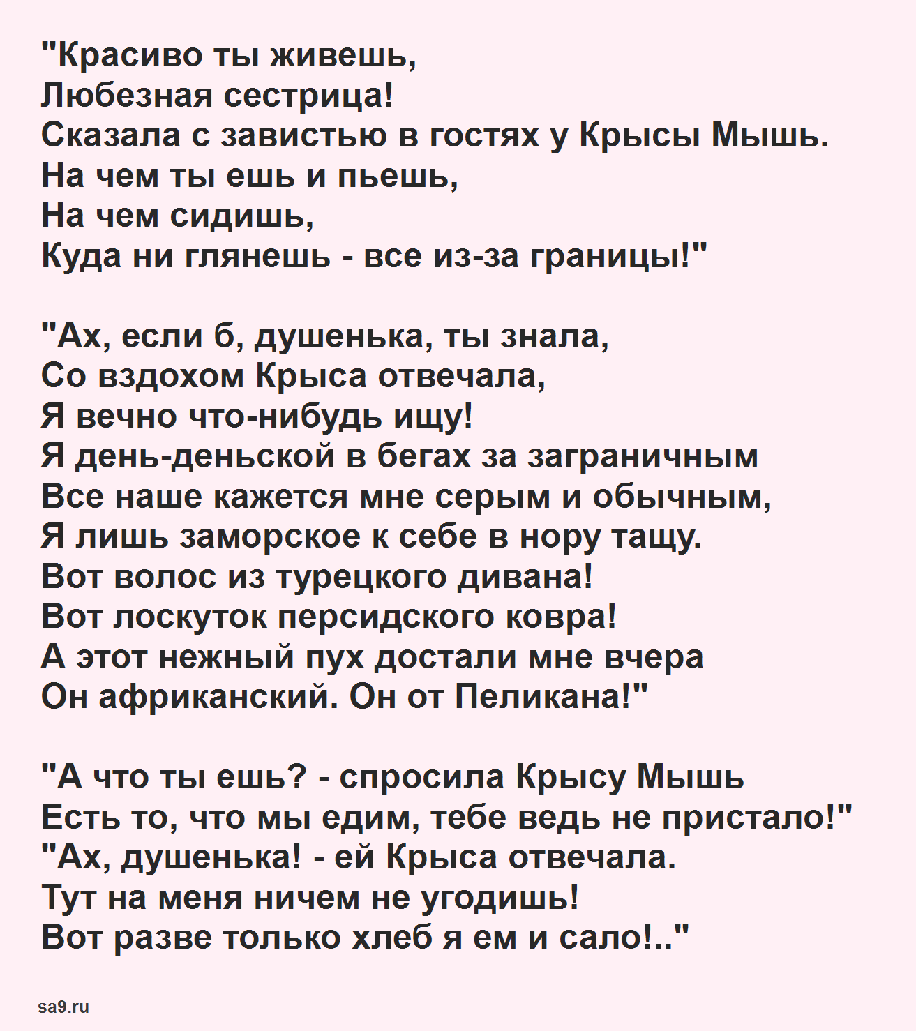 Басня Михалкова 'Две подруги', текст басни читать полностью