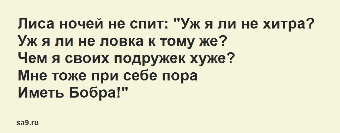 Басня Михалкова 'Лиса и Бобер'