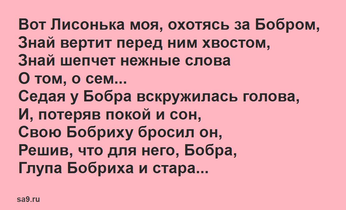 Басня Михалкова 'Лиса и Бобер', читать для детей