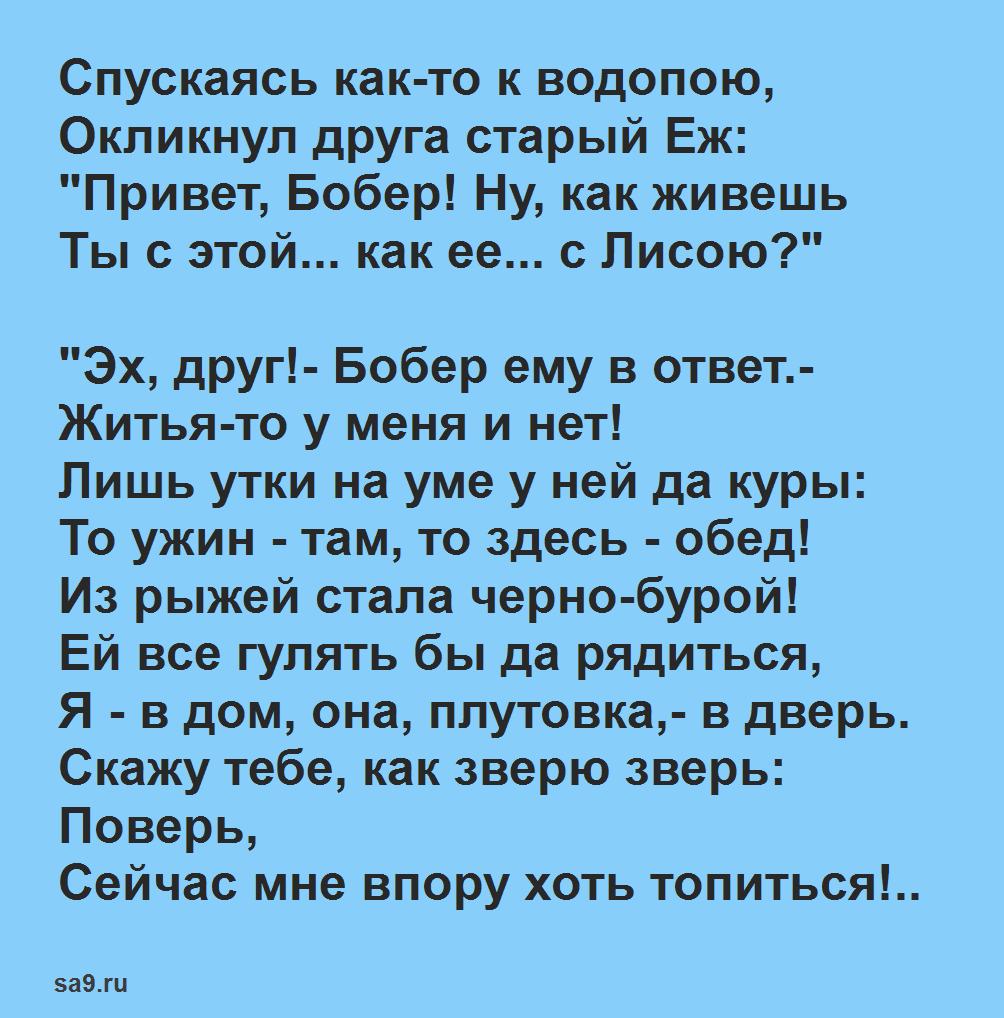 Читать басню Михалкова 'Лиса и Бобер'