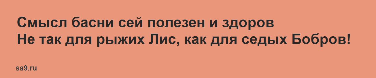 Мораль басни Михалкова 'Лиса и Бобер'