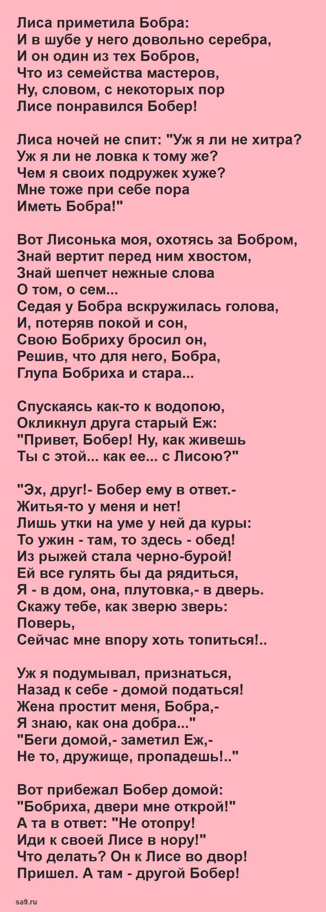 Басня Михалкова 'Лиса и Бобер', читать текст басни полностью