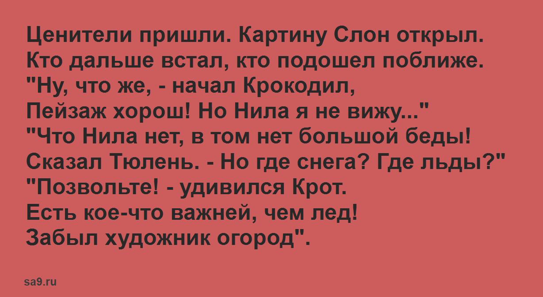 Басня Михалкова 'Слон-живописец'