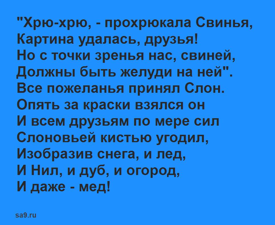 Басня Михалкова 'Слон-живописец', читать для детей