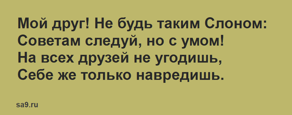 Мораль басни Михалкова 'Слон-живописец'