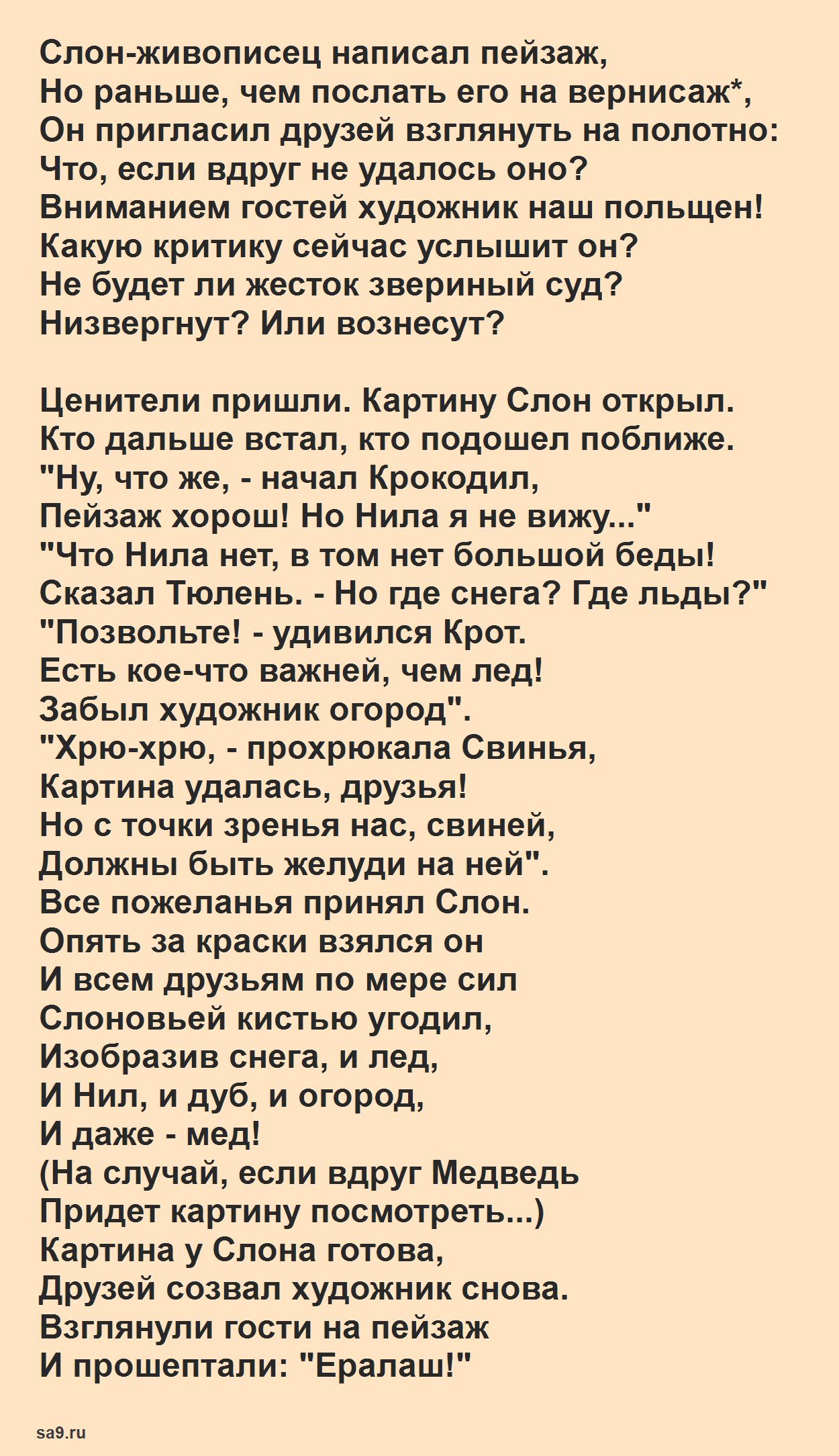 Басня Михалкова 'Слон-живописец', текст басни читать полностью