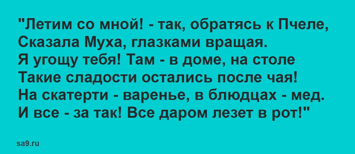 Басня Михалкова 'Муха и Пчела'