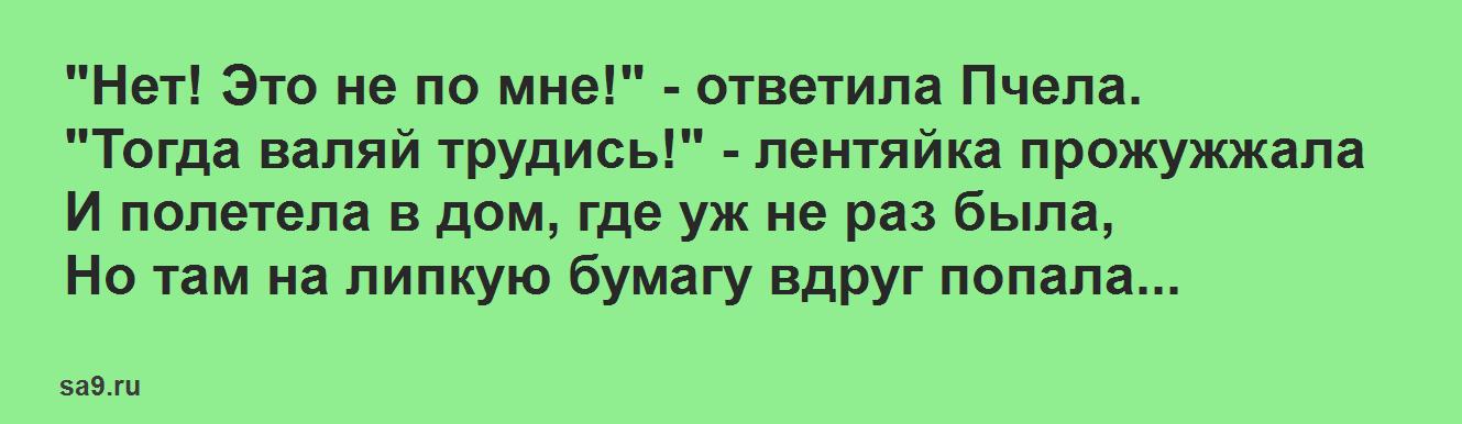 Басня Михалкова 'Муха и Пчела', читать для детей