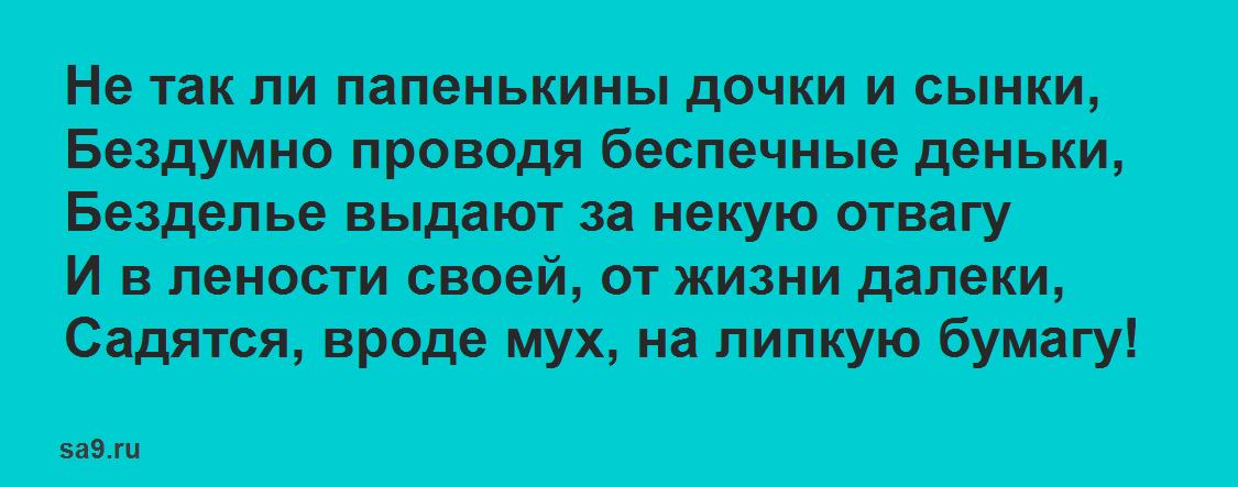 Мораль басни Михалкова 'Муха и Пчела'