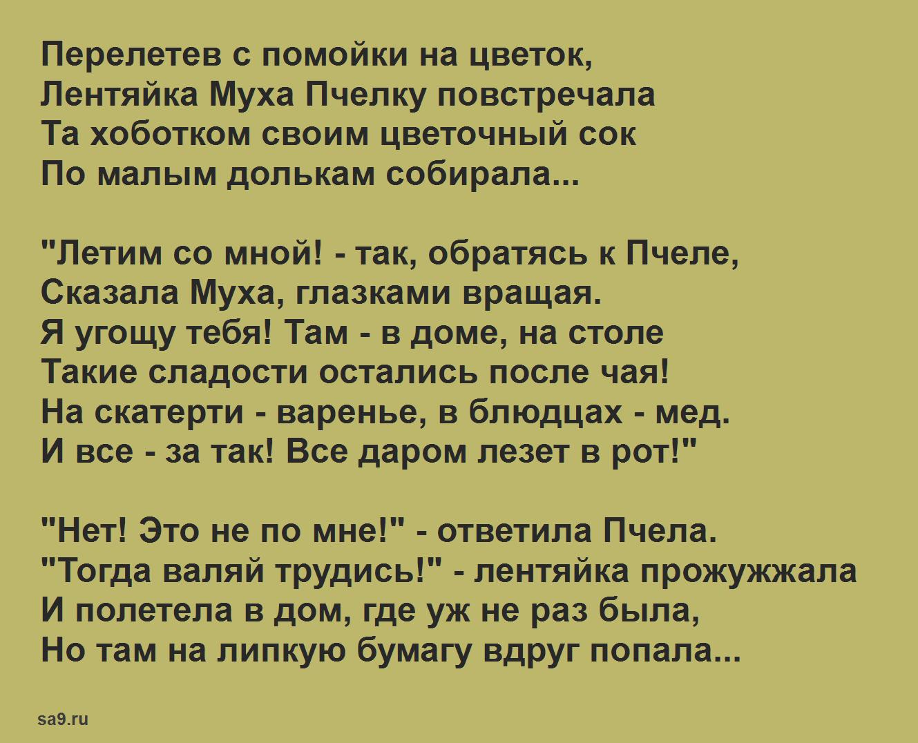 Басня Михалкова 'Муха и Пчела', текст басни читать полностью