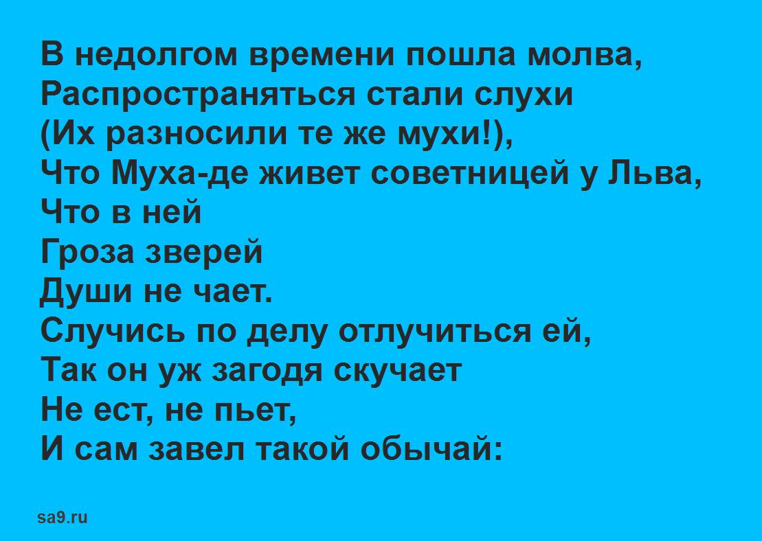 Басня Михалкова 'Лев и Муха'