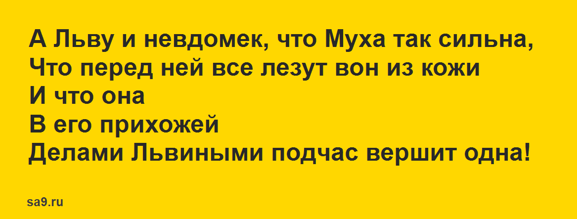 Читать басню Михалкова 'Лев и Муха'