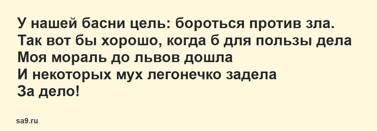 Мораль басни Михалкова 'Лев и Муха'