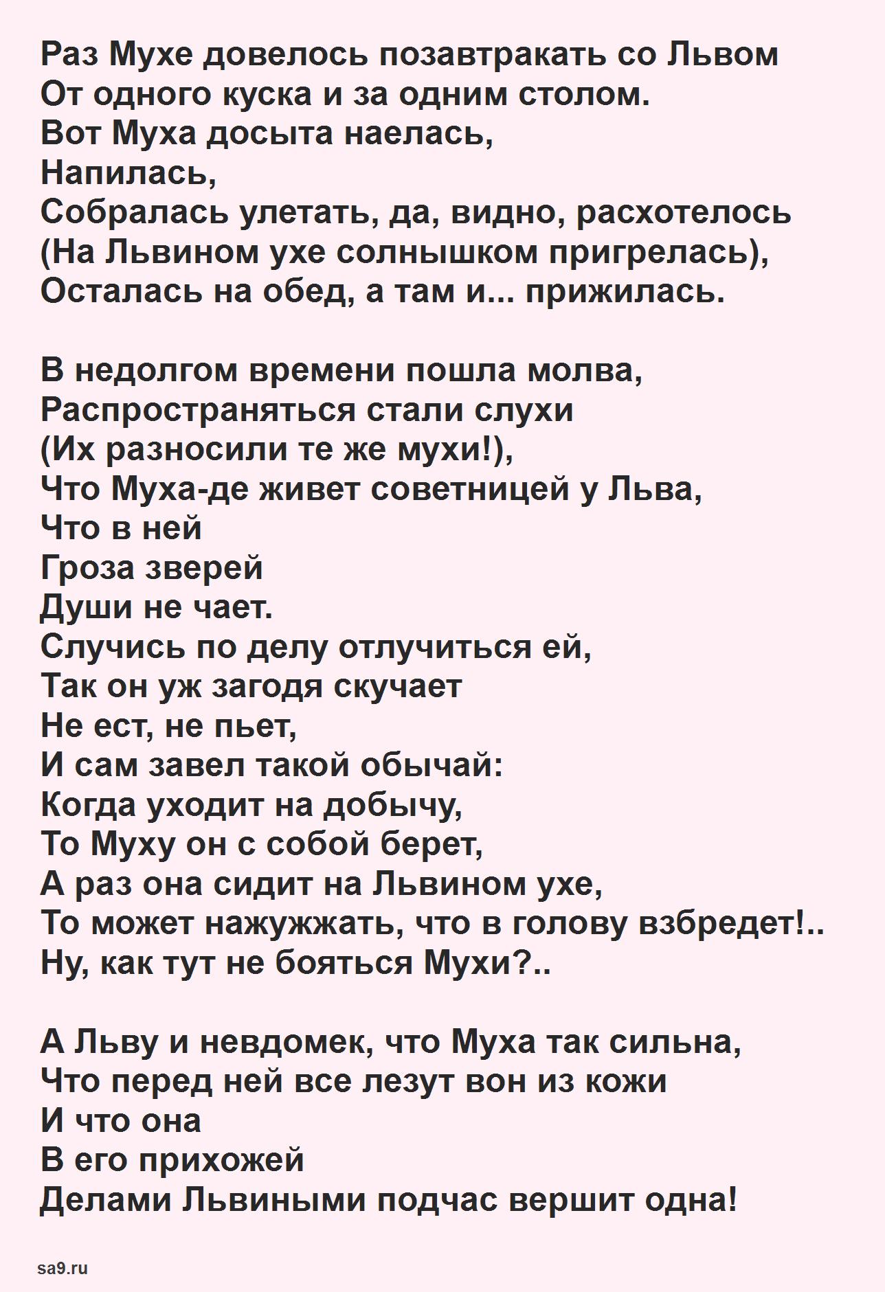 Басня Михалкова 'Лев и Муха', текст басни читать полностью