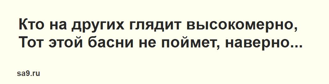 Мораль басни Михалкова 'Ромашка и Роза'