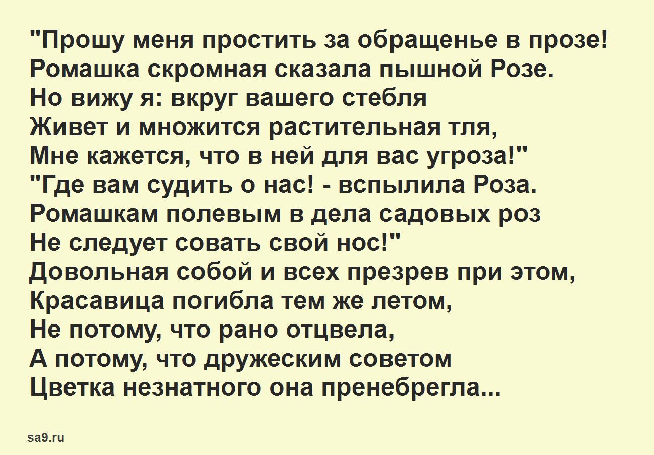 Басня Михалкова 'Ромашка и Роза', текст басни читать полностью