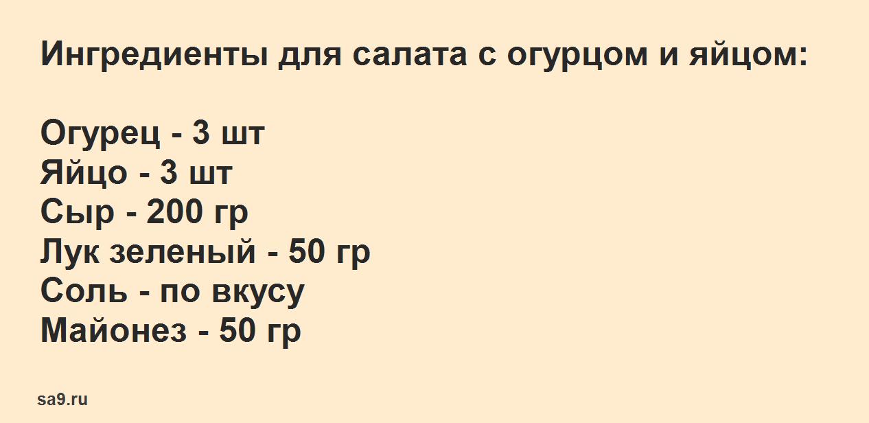 Ингредиенты для салата с огурцом и яйцом