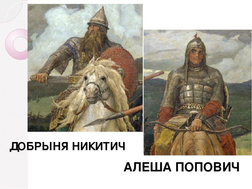Былина Добрыня Никитич и Алеша Попович
