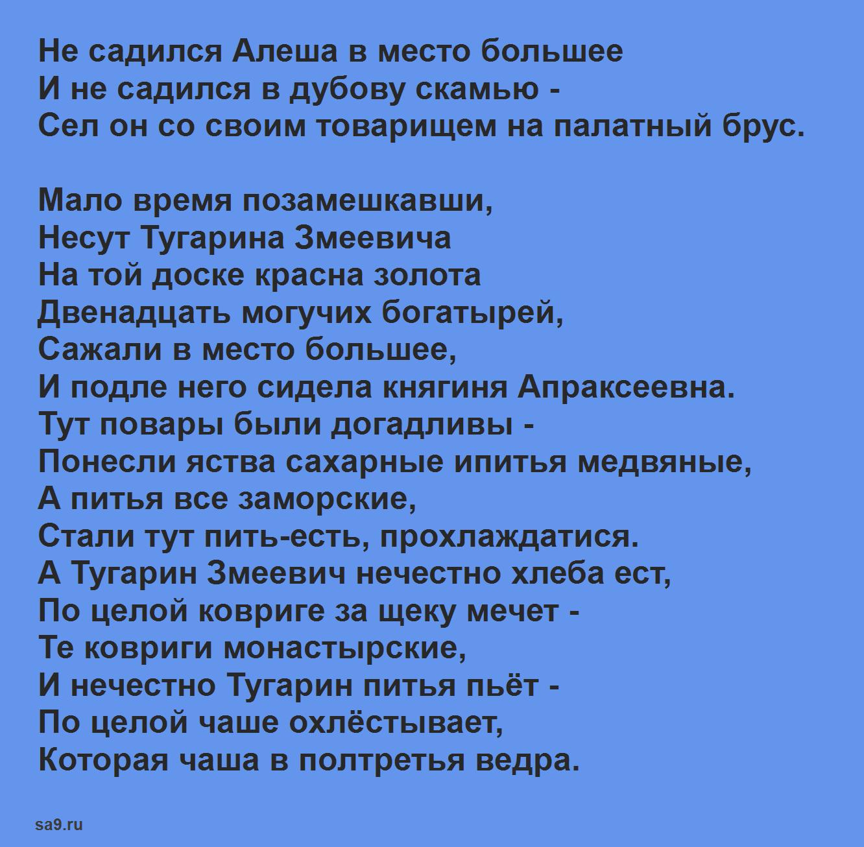 Читать русскую народную былину - Алеша Попович и Тугарин Змеевич
