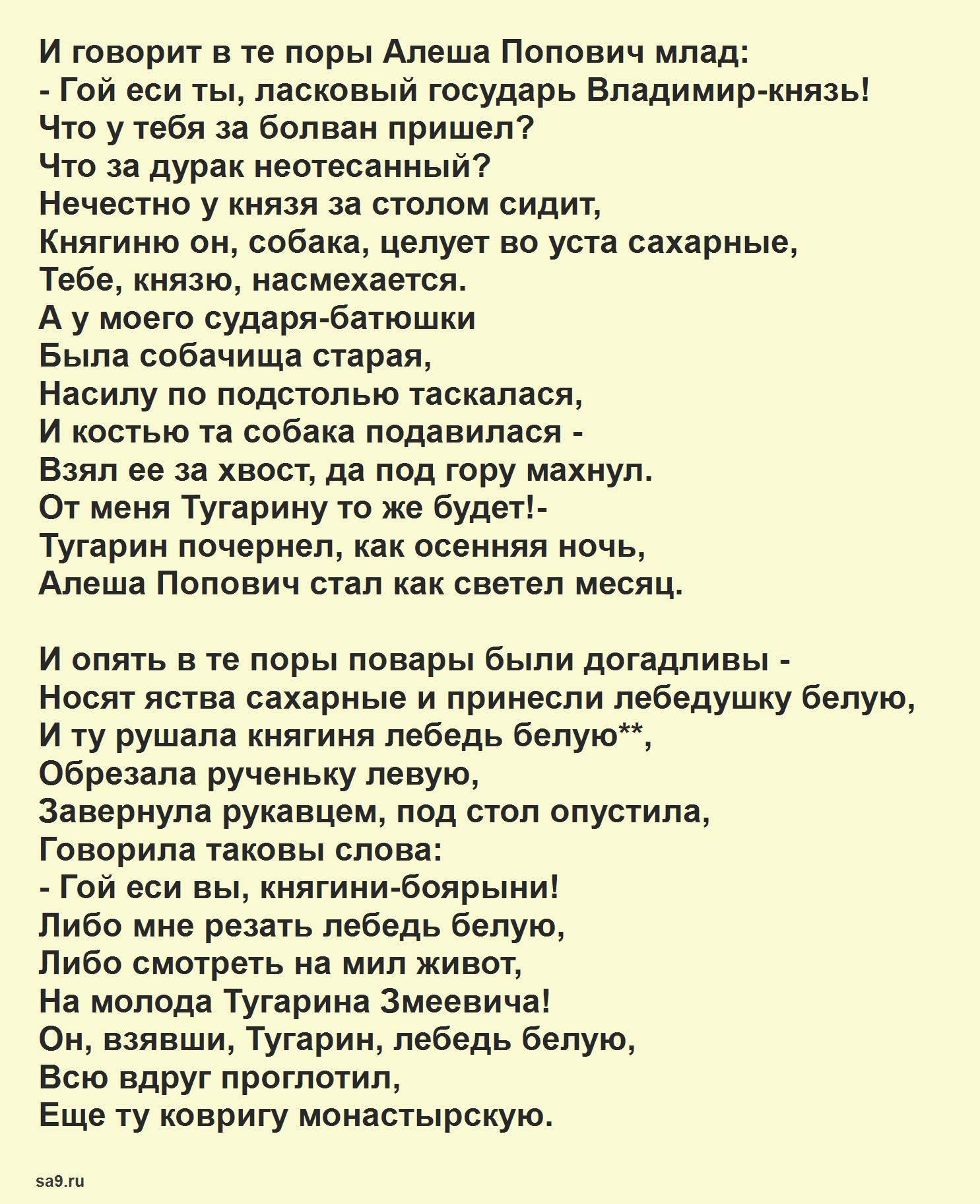 Русская народная былина - Алеша Попович и Тугарин Змеевич