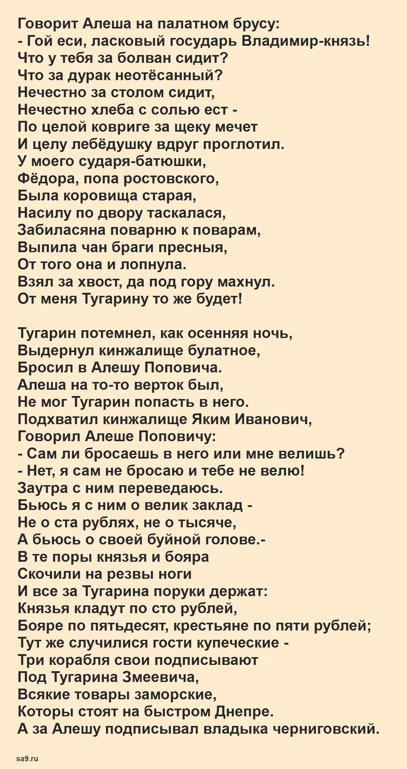 Русская народная былина - Алеша Попович и Тугарин Змеевич, текст былины читать полностью