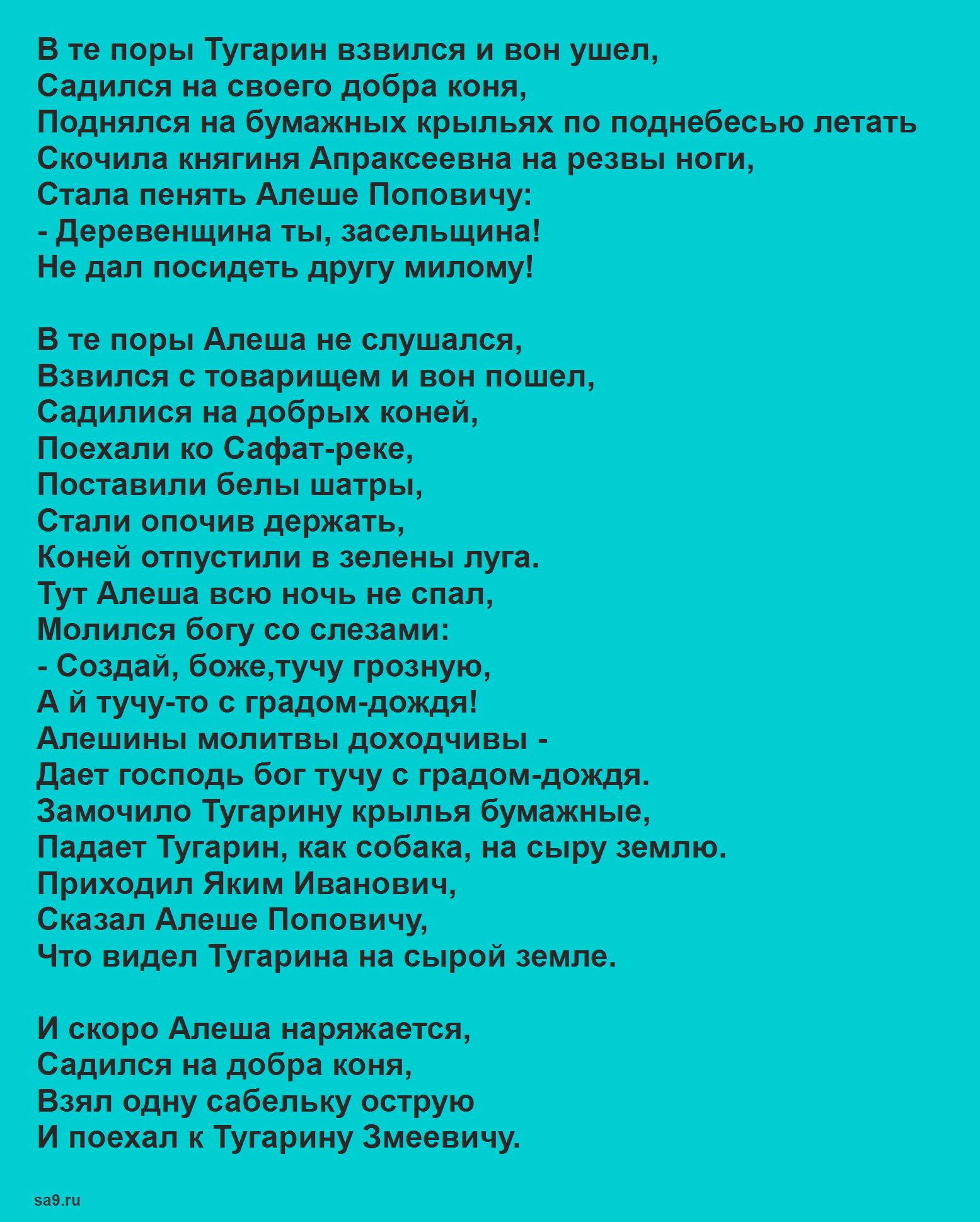 Былина - Алеша Попович и Тугарин Змеевич