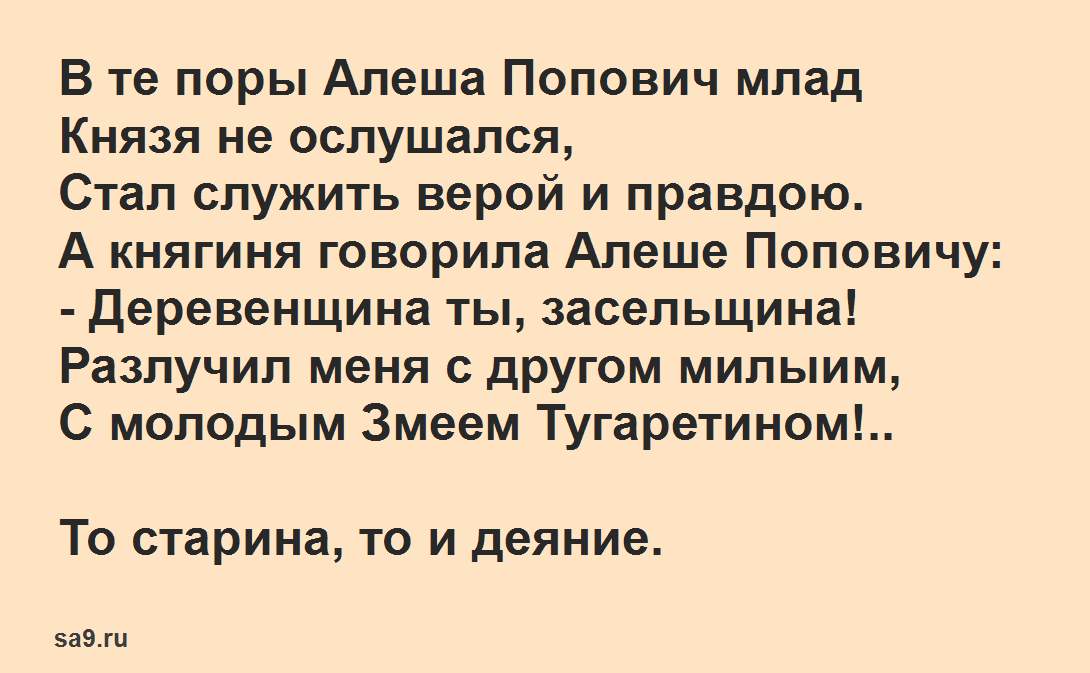 Читаем былину - Алеша Попович и Тугарин Змеевич