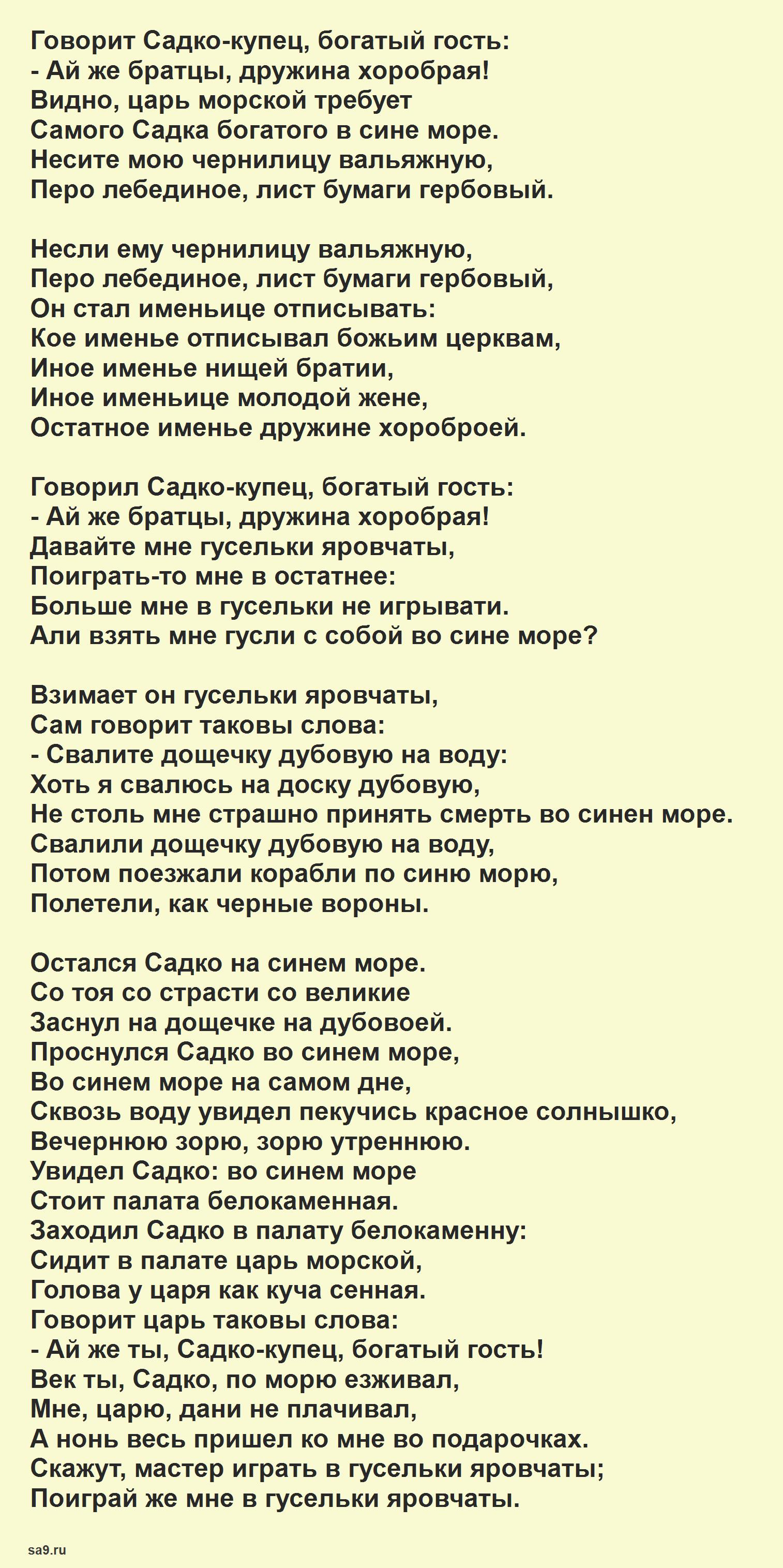 Былина - Садко русская народная