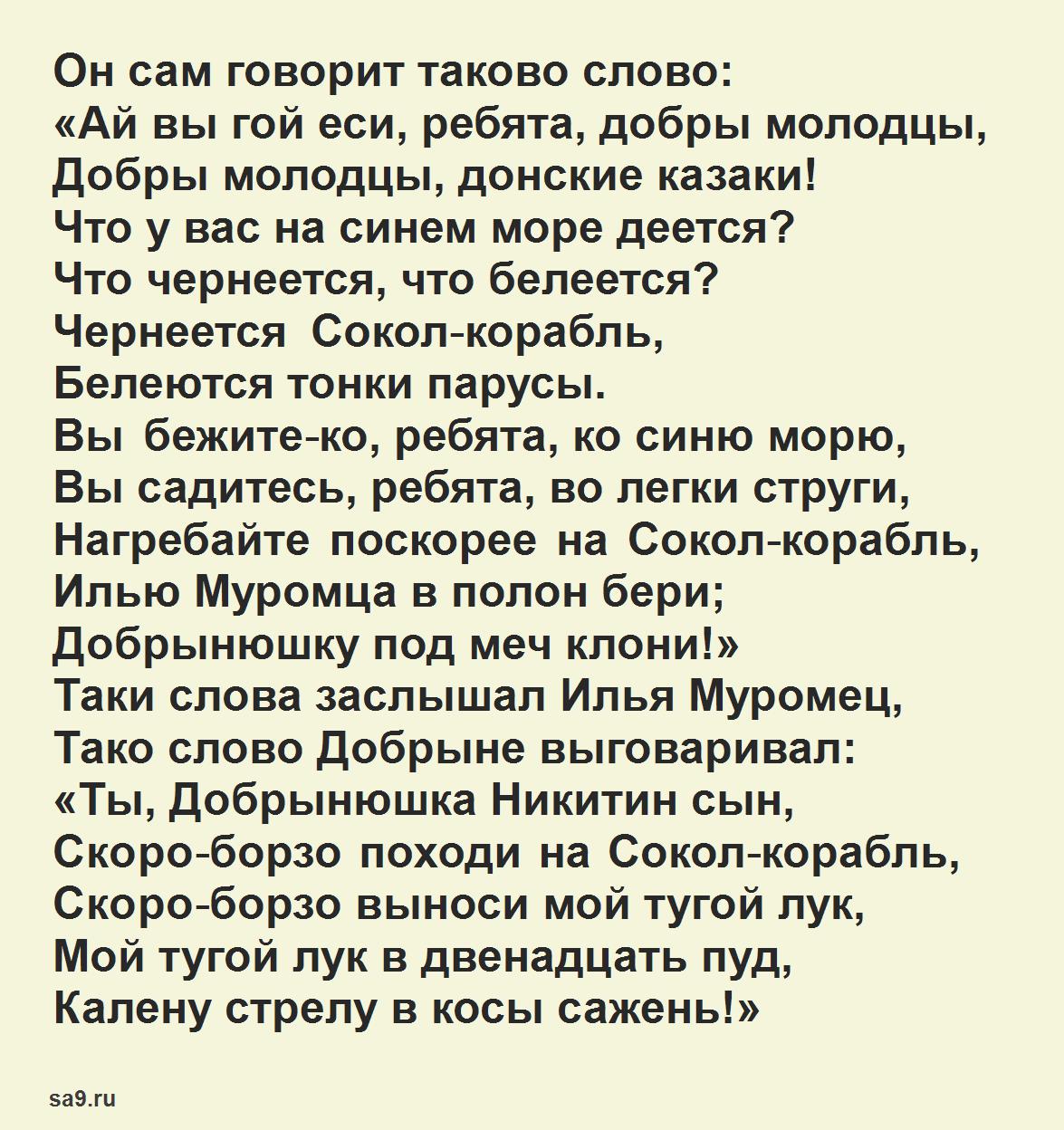 Былина Богатыри на Соколе-корабле, русская народная