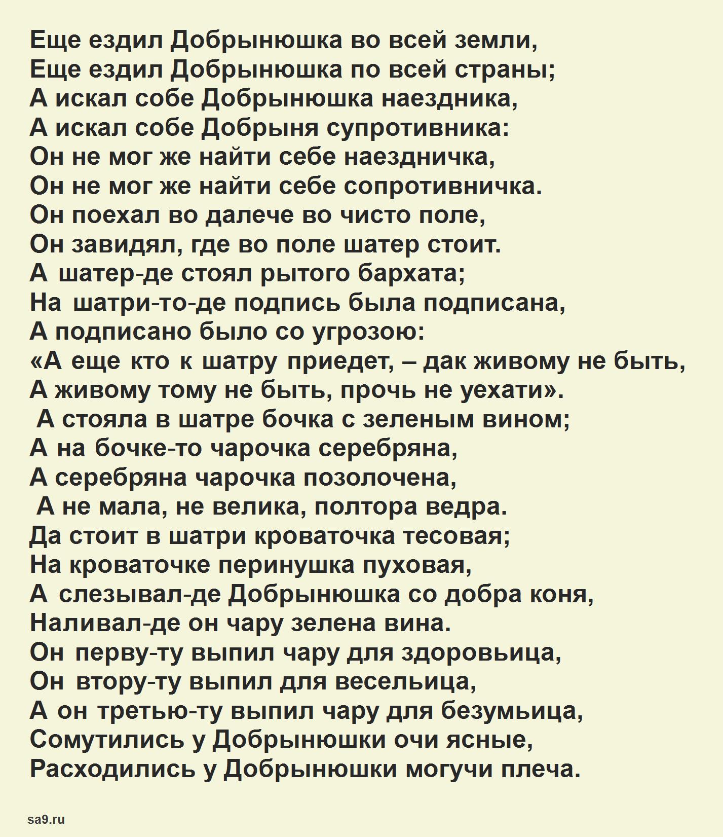 Былина - Бой Добрыни с Дунаем, читать полностью